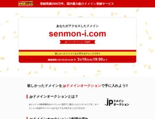 senmon-i.com screenshot
