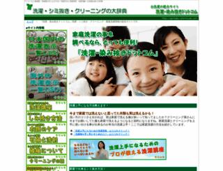sentaku-shiminuki.com screenshot