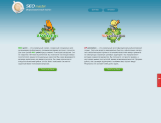 seo-master.org screenshot