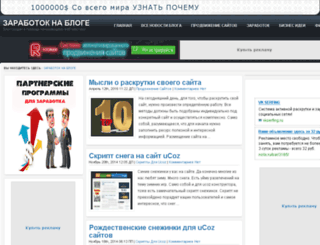 seo-monetizator.ru screenshot