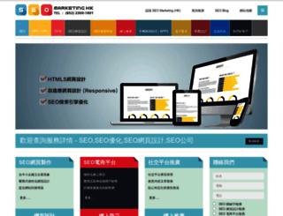 seomarketing.com.hk screenshot