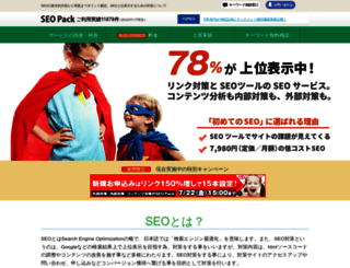 seopack.jp screenshot