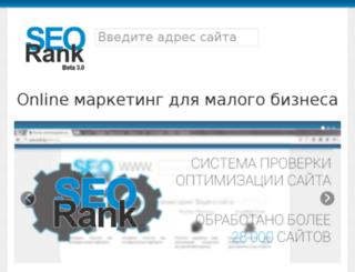 seorank.by screenshot