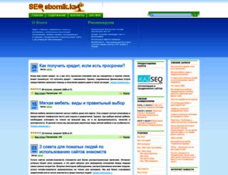 seosbornik.kz screenshot