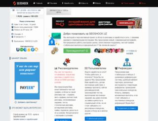 seoshock.ru screenshot