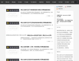 seosjz.cn screenshot
