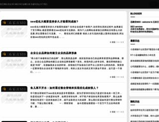 seosjz.com screenshot