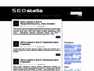seostella.com screenshot