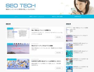 seotech.jp screenshot