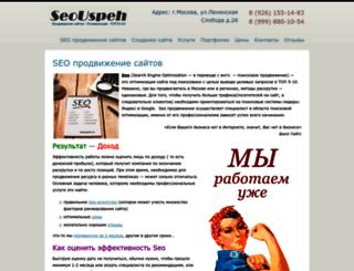 seouspeh.ru screenshot