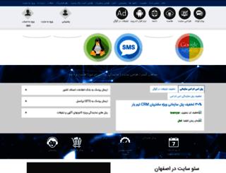 sepahangostar.com screenshot