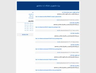 sepideh-khalafi.blogfa.com screenshot