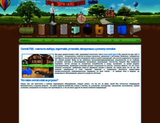 septik-gid.ru screenshot