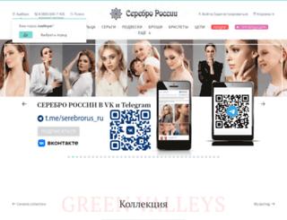 serebrorus.ru screenshot