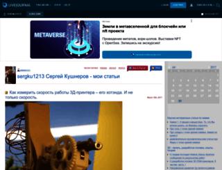 sergku1213.livejournal.com screenshot