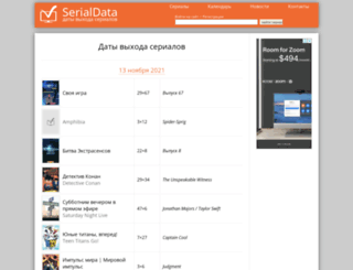 serialdata.ru screenshot