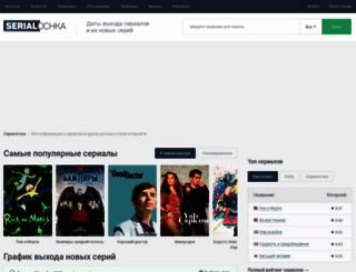 serialochka.ru screenshot