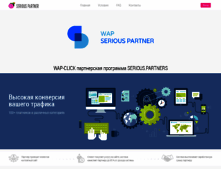 seriouspartner.biz screenshot