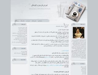 servatebayan.blogfa.com screenshot