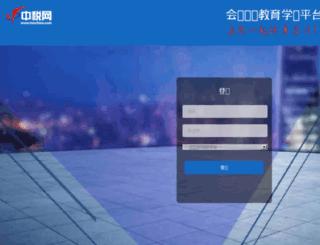 service.taxchina.com screenshot