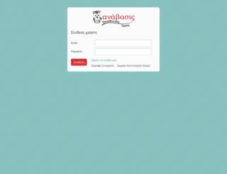 services.anavasis.gr screenshot