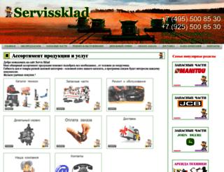 servissklad.ru screenshot