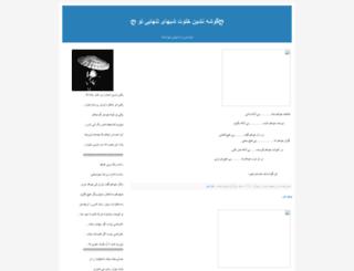 setaiesh69.blogfa.com screenshot