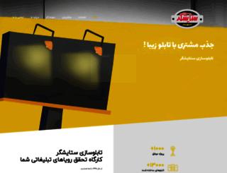 setayeshsigns.com screenshot