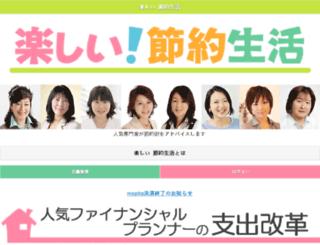 setuyaku.mopita.com screenshot