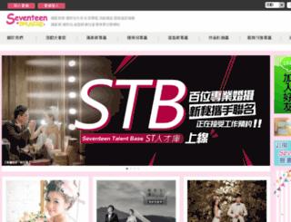 seventeen.com.tw screenshot