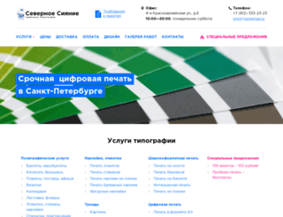 severnoe.ru screenshot