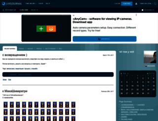 seychastje.livejournal.com screenshot