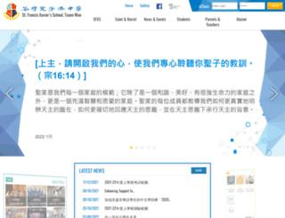 sfxs.edu.hk screenshot