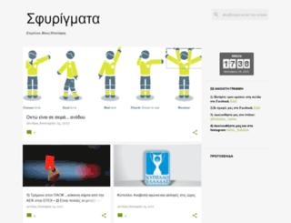 sfyrigmata.blogspot.gr screenshot