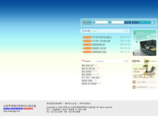 sglg.co.kr screenshot