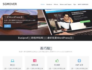 sgmover.com screenshot