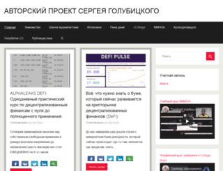 sgolub.ru screenshot