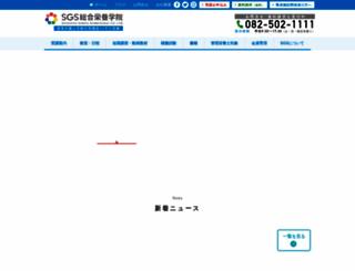 sgs.liranet.jp screenshot