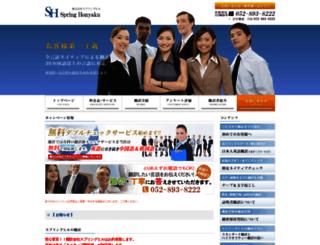 sh-honyaku.jp screenshot