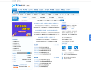 sh.gaokao.com screenshot