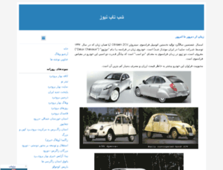 shabtabnews.blogfa.com screenshot