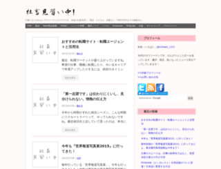 shachiku-life.com screenshot