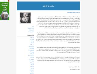 shadibeyzaei.blogfa.com screenshot