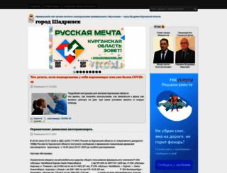 shadrinsk-city.ru screenshot