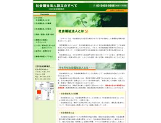 shakaifukushi.info screenshot