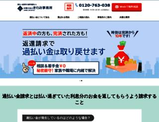 shakkinmondai-soudan.info screenshot