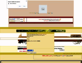 shams1.alafdal.net screenshot