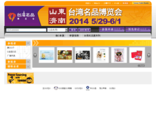 shandong.taiwantradefair.com screenshot