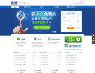 shangkatong.com screenshot