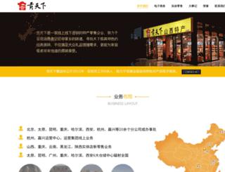shanxi.gongtianxia.com screenshot